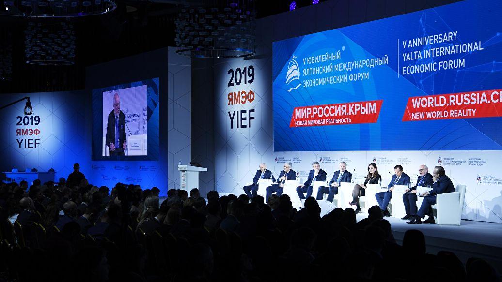 5й Ялтинский международный экономический форум