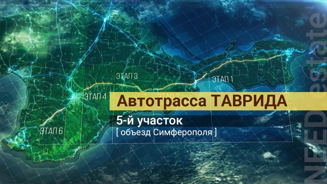 5-й участок автотрассы Р260 'Таврида' - объезд Симферополя